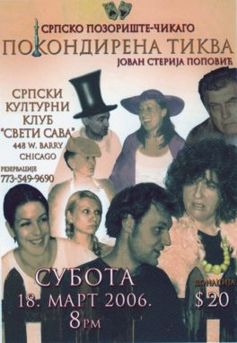 Predstava: Pokondirena tikva, October 2005