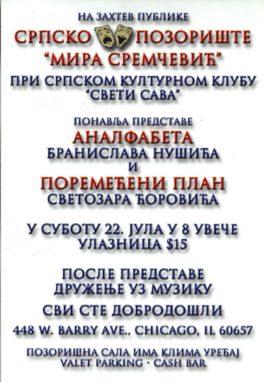 Predstava: Analfabeta+Poremećeni plan, July 2006