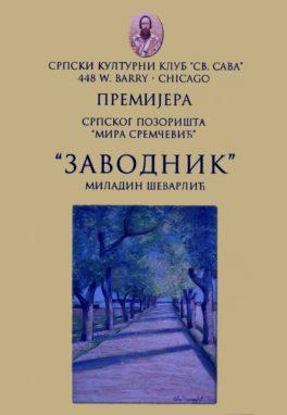 Predstava: Zavodnik, October 2006