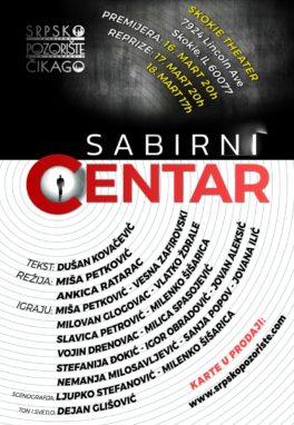 Vest: Sabirni Centar – Prodaja karata u toku, February 2018