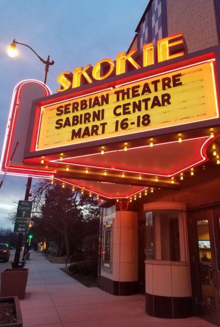 Sabirni Centar Skokie Theater